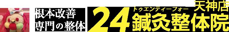24鍼灸整体院 天神店
