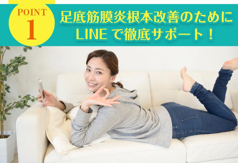 足底筋膜炎を根本改善のためにLINEで徹底サポート!