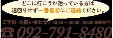 092-791-8480