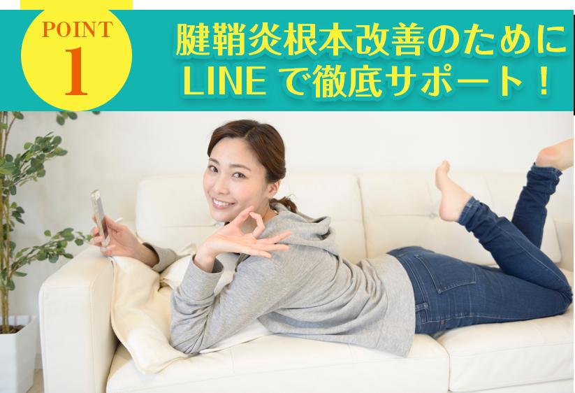 腱鞘炎根本改善のためにLINEで徹底サポート!