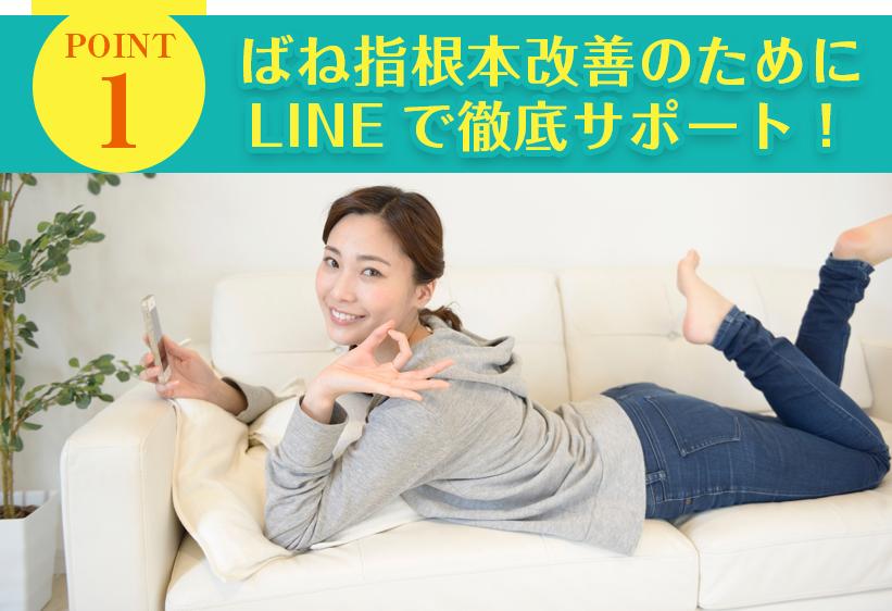 ばね指を根本改善のためにLINEで徹底サポート!