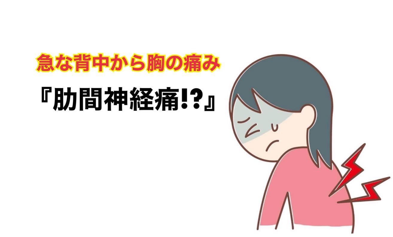 原因 肋間 神経痛