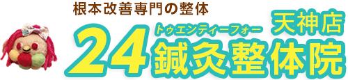 福岡市天神の根本改善専門24鍼灸整体院《医師が絶賛!TVで話題》